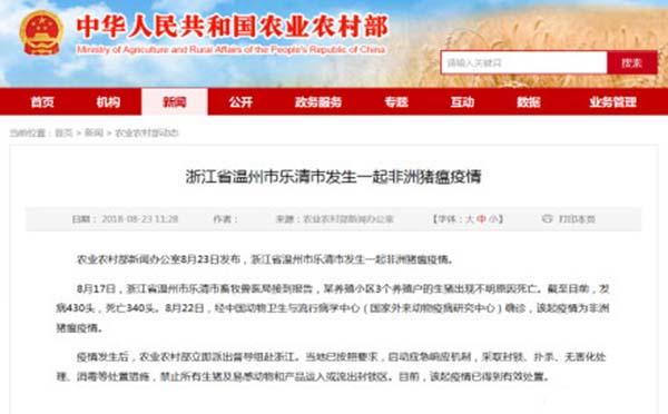温州发生非洲猪瘟疫情 网友表示控制到浙江了