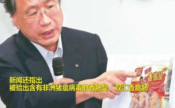 双汇回应火腿检出非洲猪瘟 网友表示刚吃了一个
